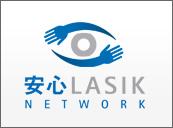 安心 LASIK NETWORK
