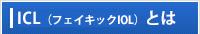 ICL(フェイキックIOL)